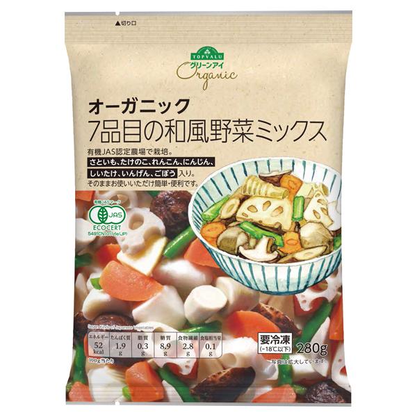 オーガニック 7品目の和風野菜ミックス 商品画像 (メイン)