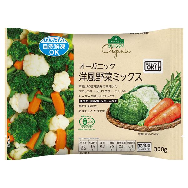 オーガニック 洋風野菜ミックス 商品画像 (メイン)