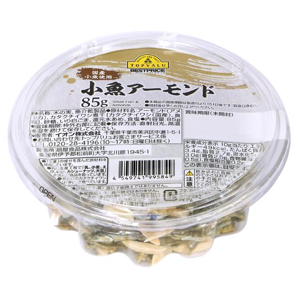 国産小魚使用 小魚アーモンド