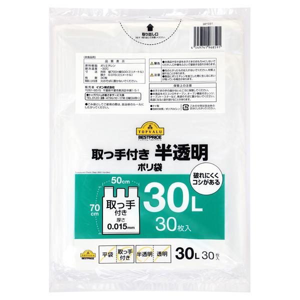 取っ手付きポリ袋 30L 半透明 商品画像 (メイン)