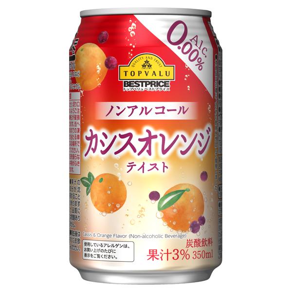 ノンアルコール カシスオレンジテイスト