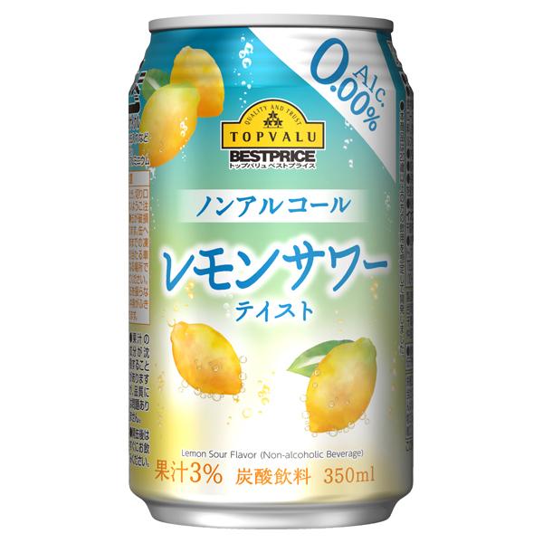 ノンアルコール レモンサワーテイスト