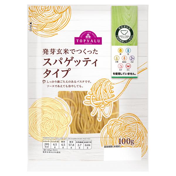 発芽玄米でつくった スパゲッティタイプ 商品画像 (メイン)