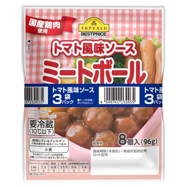 トマト風味ソース ミートボール