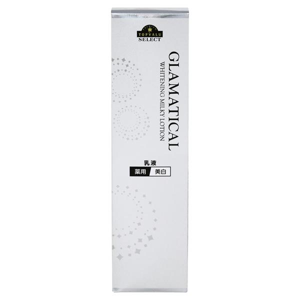 GLAMATICAL 乳液 薬用 美白 商品画像 (メイン)