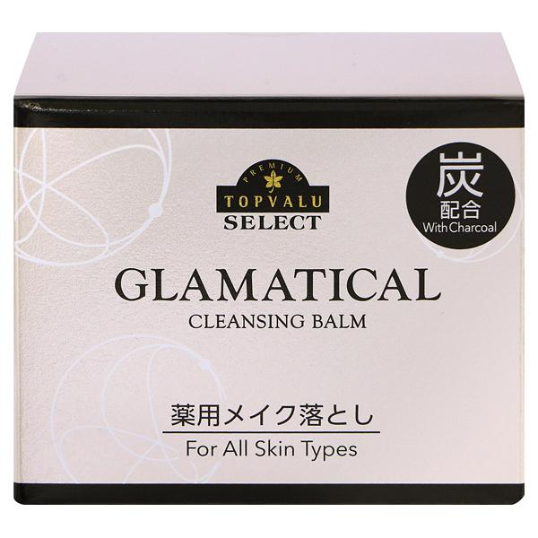 GLAMATICAL 薬用メイク落とし 炭配合 商品画像 (メイン)