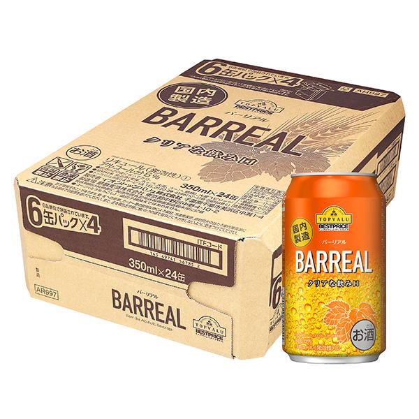 国内製造 バーリアル 商品画像 (メイン)