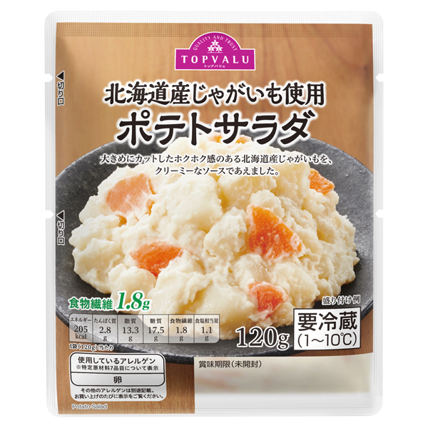北海道産じゃがいも使用 ポテトサラダ