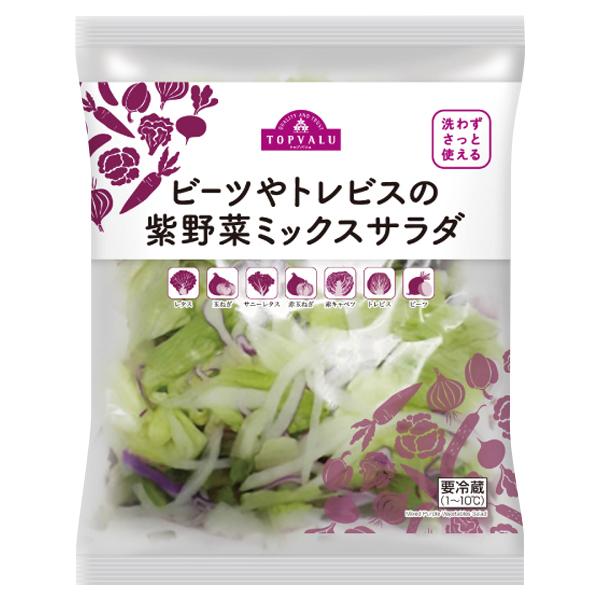 洗わずさっと使える ビーツやトレビスの紫野菜ミックスサラダ 商品画像 (メイン)