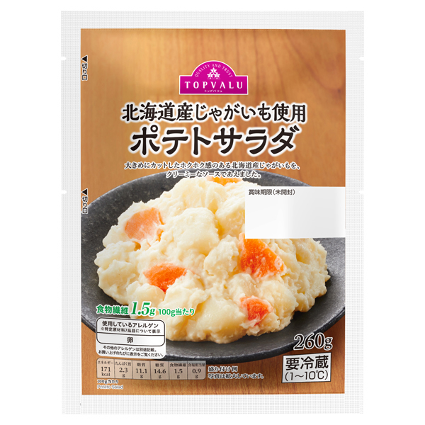 北海道産じゃがいも使用 ポテトサラダ 商品画像 (メイン)