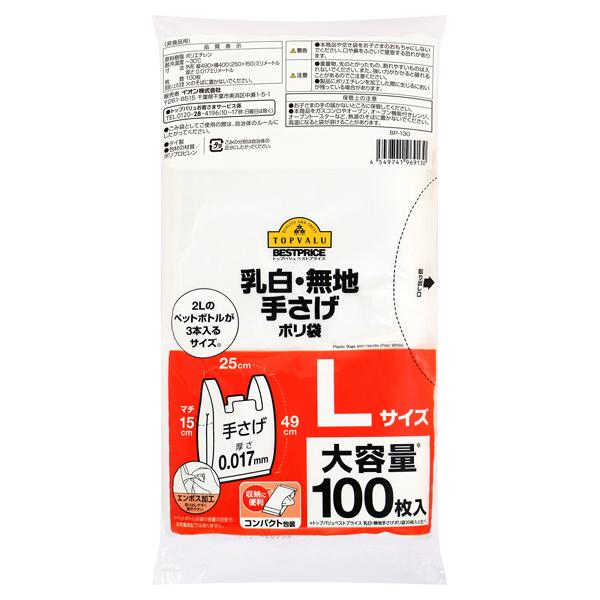 手さげポリ袋 大容量 コンパクト Lサイズ 商品画像 (メイン)