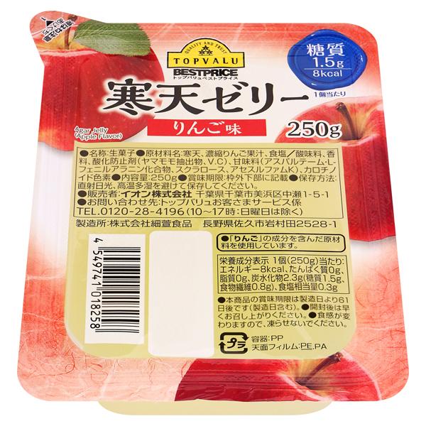 寒天ゼリー りんご味