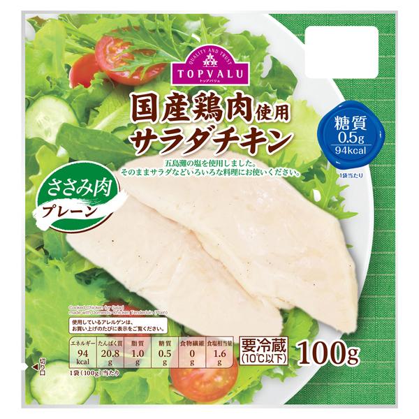 国産鶏肉使用 サラダチキン(ささみ肉・プレーン) 商品画像 (メイン)