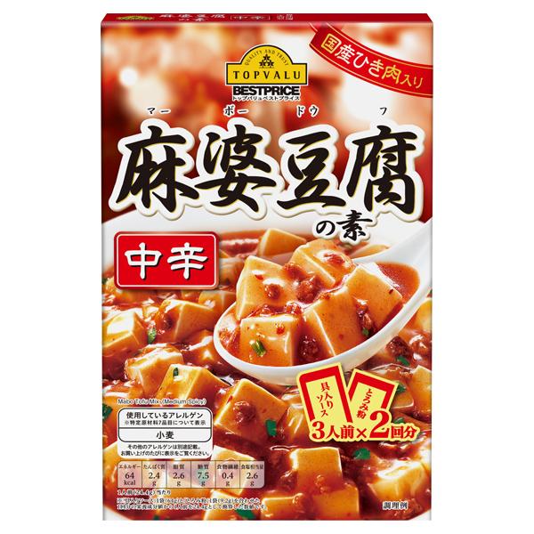 国産ひき肉入り 麻婆豆腐の素 中辛 商品画像 (メイン)