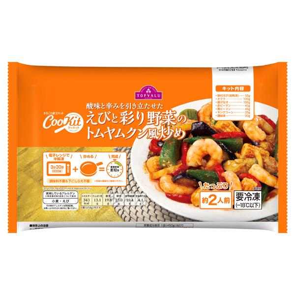 CooKit えびと彩り野菜のトムヤムクン風炒め