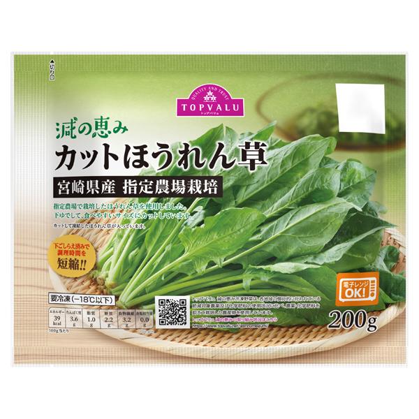 減の恵み カットほうれん草 宮崎県産 指定農場栽培 商品画像 (メイン)