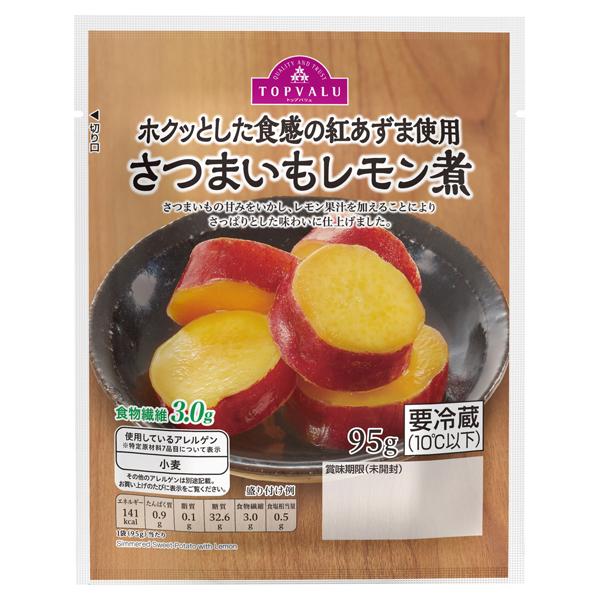 ホクッとした食感の紅あずま使用 さつまいもレモン煮