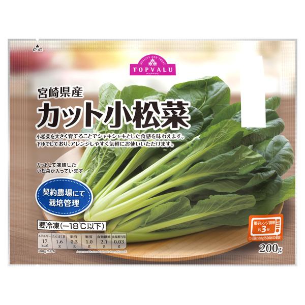 宮崎県産 カット小松菜 商品画像 (メイン)