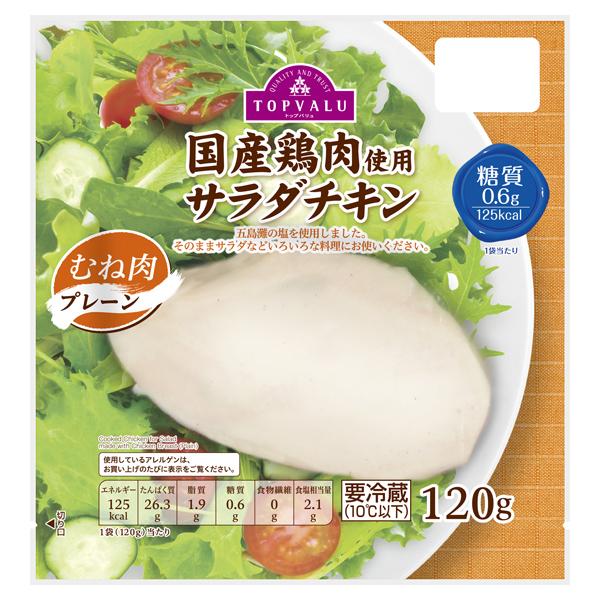 国産鶏肉使用 サラダチキン むね肉 プレーン 商品画像 (メイン)