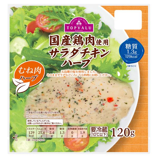 サラダチキン(むね肉・ハーブ)