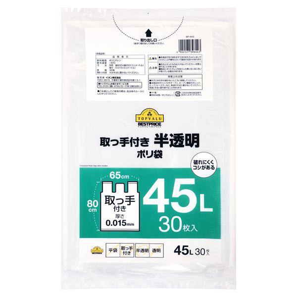 取っ手付きポリ袋 45L 半透明 商品画像 (メイン)
