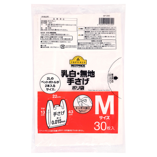 手さげポリ袋 Mサイズ 商品画像 (メイン)