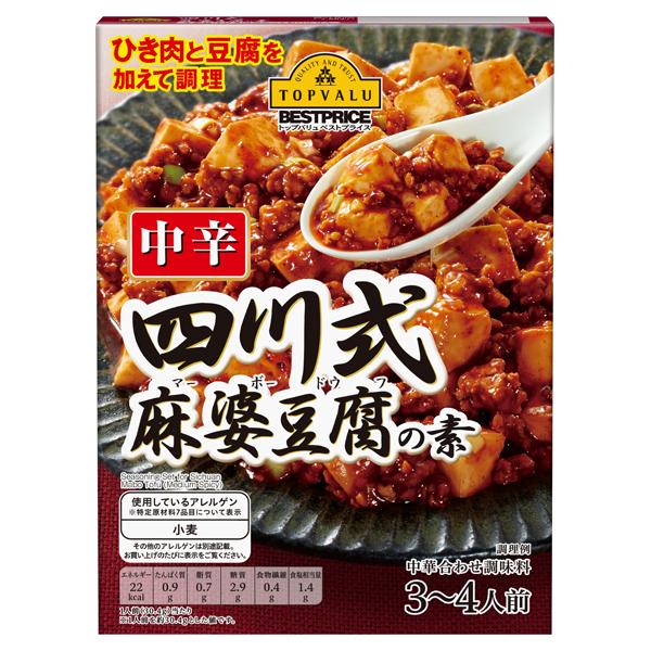 四川式麻婆豆腐の素 中辛 商品画像 (メイン)