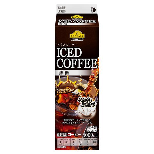 アイスコーヒー 無糖