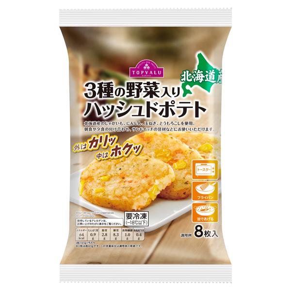 北海道産3種の野菜入りハッシュドポテト 商品画像 (メイン)