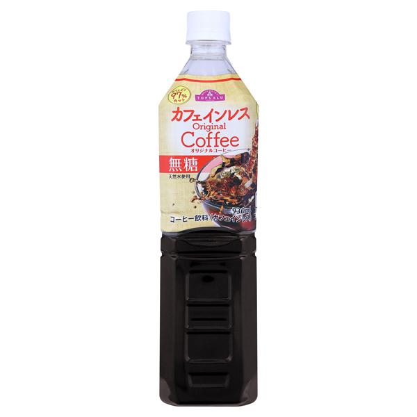 カフェインレス オリジナルコーヒー 無糖 商品画像 (メイン)