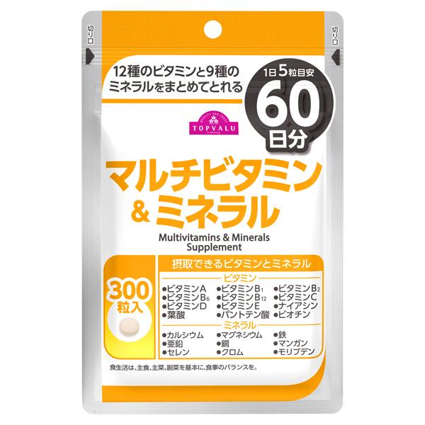 マルチビタミン&ミネラル 1日5粒目安60日分