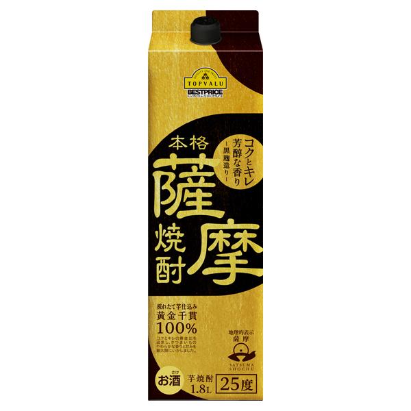 薩摩焼酎(芋)25度パック 商品画像 (メイン)
