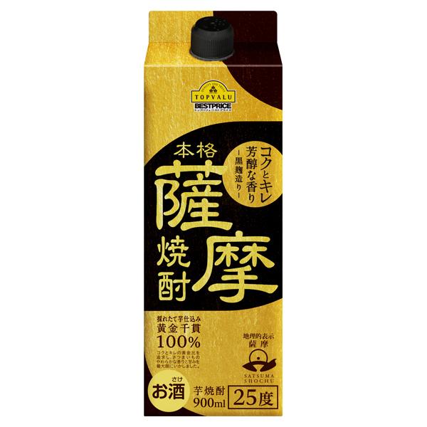 本格薩摩焼酎 商品画像 (メイン)