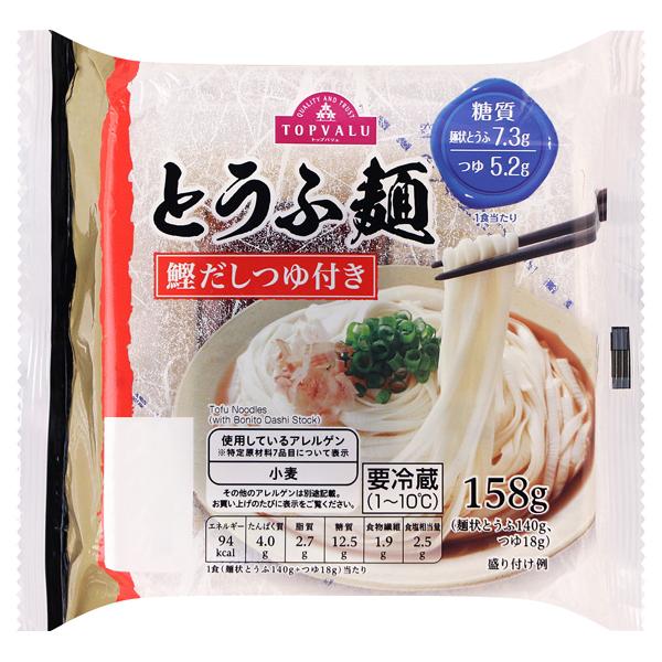 とうふ麺(鰹だしつゆ付)