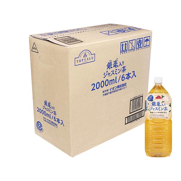 銀毫入り ジャスミン茶 商品画像 (メイン)