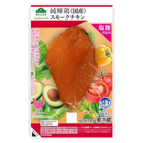 純輝鶏スモークチキン