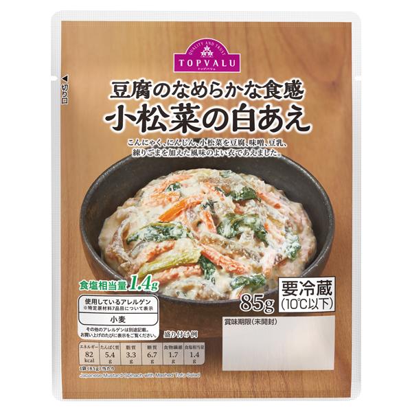 豆腐のなめらかな食感 小松菜の白あえ