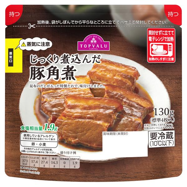 じっくり煮込んだ 豚角煮