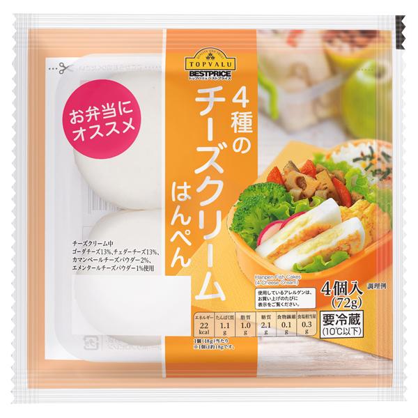 はんぺん(4種のチーズクリーム) 商品画像 (メイン)