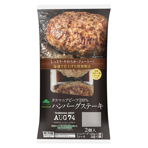 タスマニアビーフ100% ハンバーグステーキ 特製ステーキソース入り