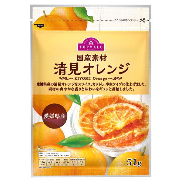 国産素材 清見オレンジ 商品画像 (メイン)