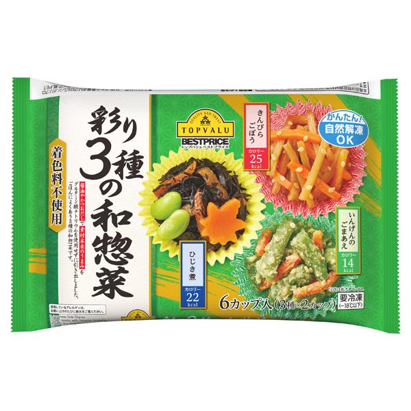 彩り3種の和惣菜 着色料不使用