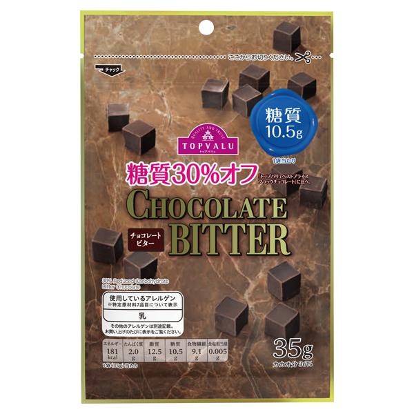 糖質30%オフチョコレート ビター