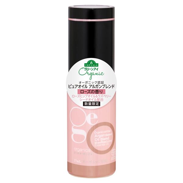 geo organics ピュアオイル アルガンブレンド ローズの香り 商品画像 (メイン)