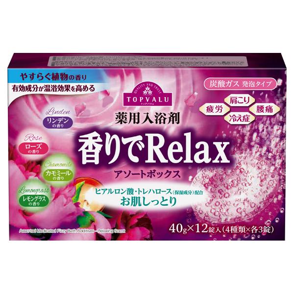 薬用入浴剤 香りでRelax アソートボックス 商品画像 (メイン)