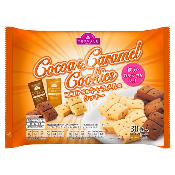 鉄分・カルシウム入り ココア味&キャラメル味クッキー