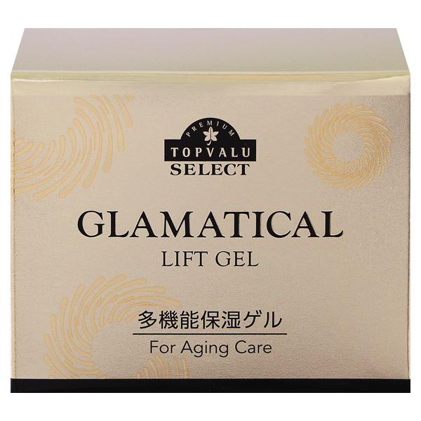 GLAMATICAL 多機能保湿ゲル