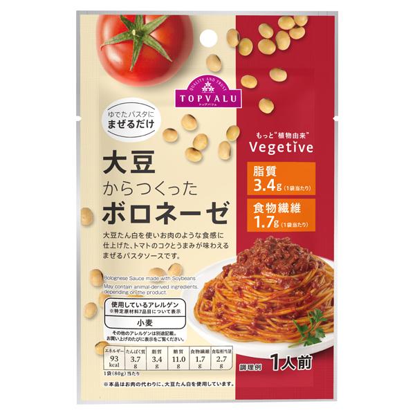 大豆からつくったボロネーゼ 商品画像 (メイン)