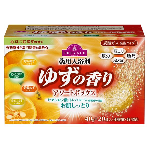 薬用入浴剤 ゆずの香り アソートボックス 商品画像 (メイン)