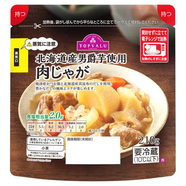 北海道産男爵芋使用 肉じゃが 商品画像 (メイン)